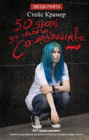 После моего самоубийства by KsushaVasilenko