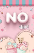 NO by HsuChiKo365