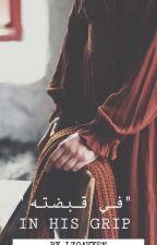 "In his grip ""في قبضته ""  by lzoavyen"