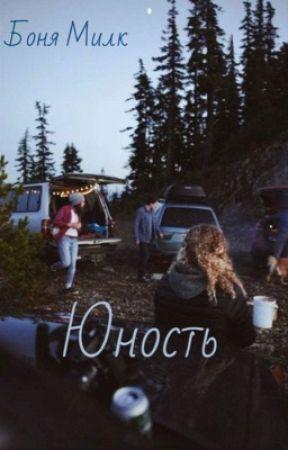 Юность. by Bona-Sk