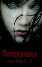 Полукровка by mediblek18