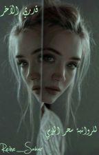 قدري الآخر  by Reine_Sahar
