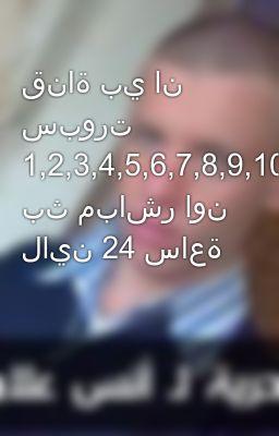 قناة بي ان سبورت 1,2,3,4,5,6,7,8,9,10,hd بث مباشر اون لاين 24 ساعة