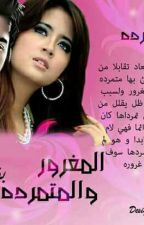 المغرور والمتمرده  by Roaa_Samy