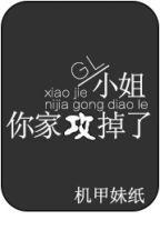 Tiểu Thư Công Nhà Ngươi - Ky Giáp Muội Chỉ by CNGvov
