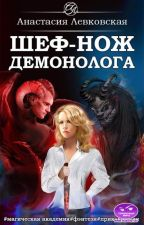 "Анастасия Левковская ""Шеф-нож демонолога"" - 2 by BlackCherry001"