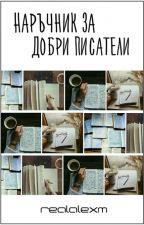 (Част I) Наръчник за добри писатели by realalexm