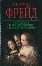 """Зигмунд Фрейд """"Остроумие и его отношение к бессознательному"""" by Insurgency"""