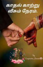 காதல்  காற்று வீசும் நேரம் by HariNachiyarSN
