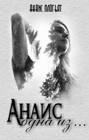 Анаис. Одна из...  by Anais_P