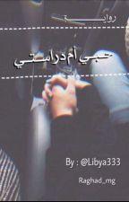 حبي ام دراستي  by libya333