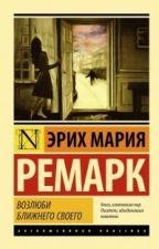 Возлюби ближнего своего Эрих Ремарк by JaneDarinova