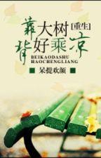 Tựa lưng vào cây lớn dễ hóng gió - Ngốc Đề Nhan Hoan by hanxiayue2012