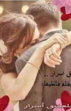 للعشق أسرار by Amirt_El_Hekayat