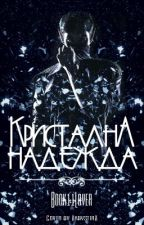 Кристална надежда by Book11Lover