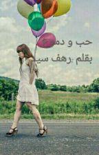 حب ودموع by RahafSayed