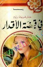 في قبضة الاقدار- روايات عبير  by duhaalbatran
