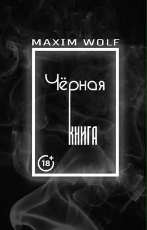 Черная книга by Maxim_Wolf69