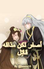 أصفر.. لكن مذاقه قاتِل  by hawra10