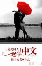 [ĐN Twilight]Cùng Nhau Học Tiếng Trung by akito_sohma92