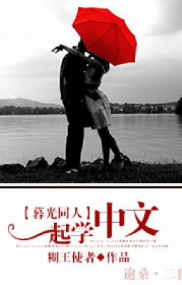 [ĐN Twilight]Cùng Nhau Học Tiếng Trung