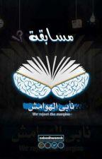 مسابقة نأبى الهوامش by Naabalhawamesh