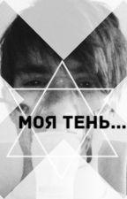 Моя Тень by Ksenia__B