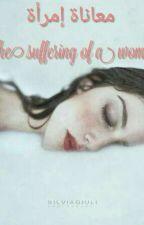 معاناة إمرأة by rasha_16_6