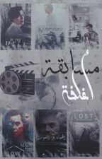 مسابقة اغلفه by Bassma_soliman