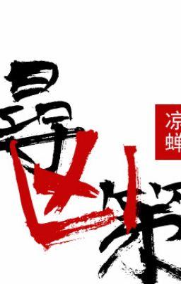 Đọc truyện [Edit] Tầm Hung Sách - Lương Thiền