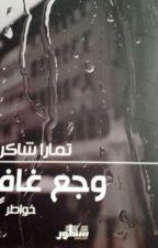 وجع غافٍ by RAFAL_AZIZ