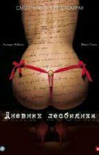 Дневник Лесбиянки[РЕДАКТИРУЕТСЯ] by MoanaParche1