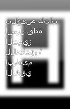 تلخيص كتاب أسرار قادة التميز للدكتور / إبراهيم الفقي by hesham7