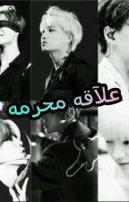 عﻵقه محرمه by user12009137