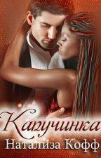 Капучинка| Натализа Кофф by KaterinaZaytseva9