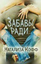 Забавы ради| Натализа Кофф by KaterinaZaytseva9
