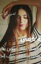 بنت عمتي المجنونه 😍🙈 by user45007076