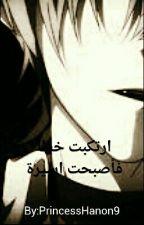اسيرة مصاص الدماء by PrincessHanon9