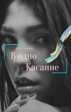 В одно касание by KateMabel