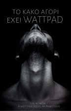 The Bad Boy Has Wattpad. [TBBHW] by -littleprincess