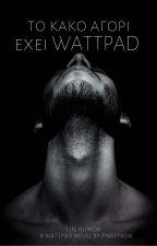 The Bad Boy Has Wattpad. [TBBHW][ΟΝ HOLD..] by -littleprincess