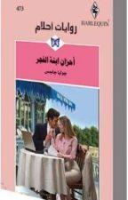 أحزان ابنة الفجر __روايات احلام  by duhaalbatran