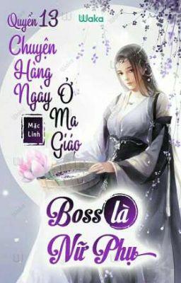 Boss là nữ phụ - Quyển 13: Chuyện hàng ngày ở Ma giáo