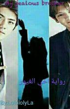 اخي الغيور  by LolololyLa