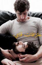اعترافات قاي ♥️. by rafahhha