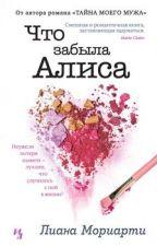 Что забыла Алиса by tenderlioness