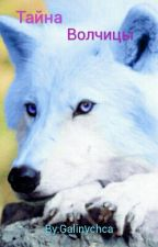 Тайна волчицы by Galinychca