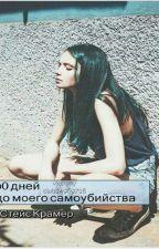 "Стейс Крамер ""50 дней до моего самоубийства"" by DashaLavr123"