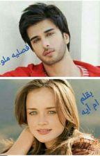#فصليه_ملوك by AyaaAlAbdaly