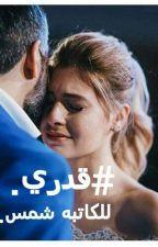 #قدري by userShams